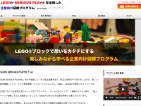 LEGO® SERIOUS PLAY®︎ を活用した企業向け研修プログラム